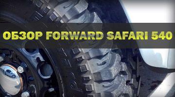 Forward Safari 540 - обзор шин