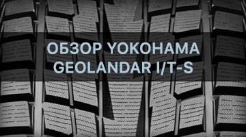 Yokohama Geolandar I/T-S G073 - обзор шин