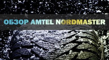 Amtel Nordmaster -обзор резины