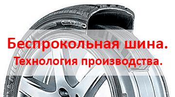 Беспрокольная шина. Технология производства.