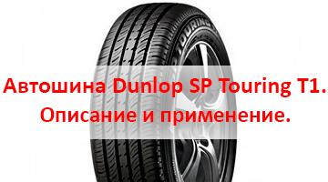 Автошина Dunlop SP Touring T1. Описание и применение.