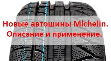 Новые автошины Michelin. Описание и применение.