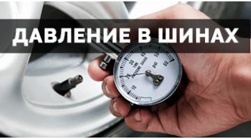 Каким должно быть давление в шинах Вашего авто?