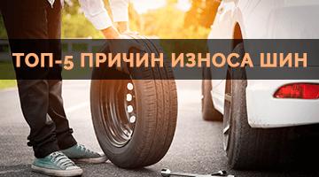 Топ-5 причин износа шин и как с ними бороться