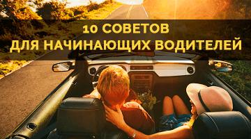 10 СОВЕТОВ ДЛЯ НАЧИНАЮЩИХ ВОДИТЕЛЕЙ