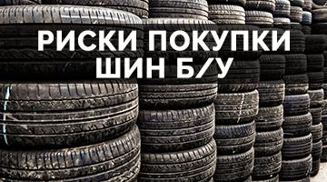 4 риска покупки использованных шин