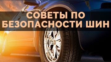 Советы по безопасности шин