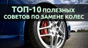 Нужно ли менять шины? Топ-10 полезных советов