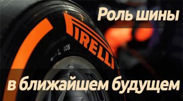 Роль шины в ближайшем будущем