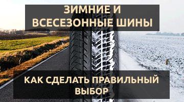 Зимние и всесезонные шины: как сделать правильный выбор